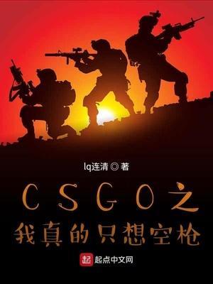 CSGO之我真的只想空枪